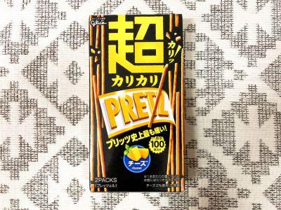 グリコの「プリッツ 超カリカリ チーズ」を食べてみた!