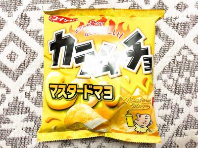 コイケヤの「カラムーチョチップス マスタードマヨ」を食べてみた!