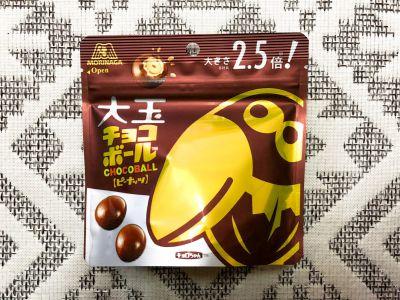 森永製菓の「大玉チョコボール ピーナッツ」を食べてみた!