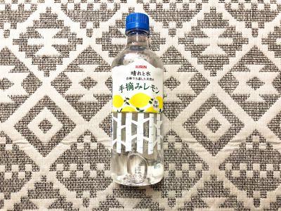 KIRINの「晴れと水 手摘みレモン」を飲んでみた!