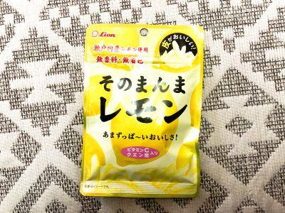ライオン菓子の「そのまんまレモン」を食べてみた!