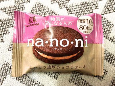 森永製菓の「na・no・ni しっとり濃厚ショコラケーキ」を食べてみた!