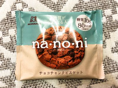 森永製菓の「na・no・ni チョコチャンクビスケット」を食べてみた!