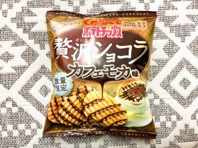 カルビーの「贅沢ショコラ カフェモカ味」を食べてみた!