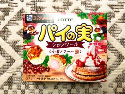 ロッテの「パイの実 コメダ珈琲店監修小倉ノワール」を食べてみた!