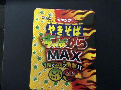 まるか食品の「ペヤング すっぱからMAX やきそば」を食べてみた!