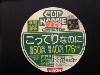 日清食品の「カップヌードル ナイス 濃厚!キムチ豚骨」を食べてみた!