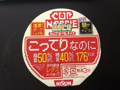 日清食品の「カップヌードル ナイス 濃厚!ポークしょうゆ 」を食べてみた!