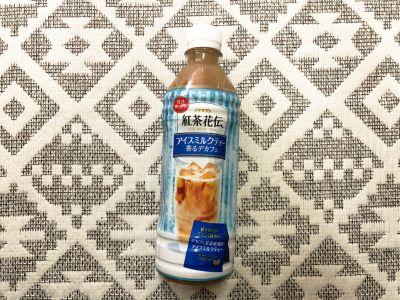 コカ・コーラの「紅茶花伝 アイスミルクティー 香るデカフェ」を飲んでみた!