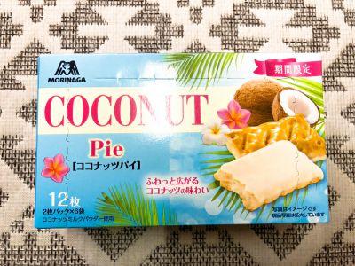 森永製菓の「ココナッツパイ」を食べてみた!