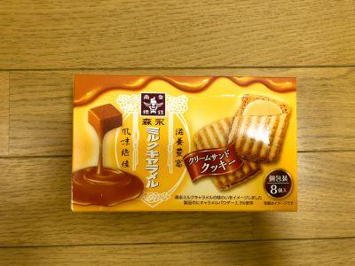 森永製菓の「ミルクキャラメル クリームサンドクッキー」を食べてみた!