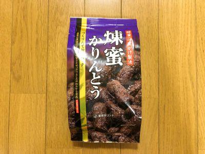 東京カリントの「煉蜜かりんとう」を食べてみた!