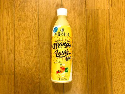 KIRINの「午後の紅茶 マンゴーラッシーティー」を飲んでみた!