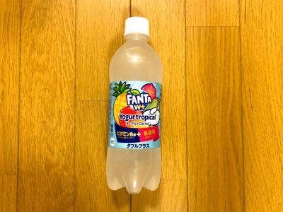 コカ・コーラの「ファンタ W+ ヨーグルトロピカル」を飲んでみた!
