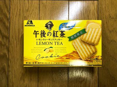 森永製菓の「午後の紅茶 レモンティーサンドクッキー」を食べてみた!