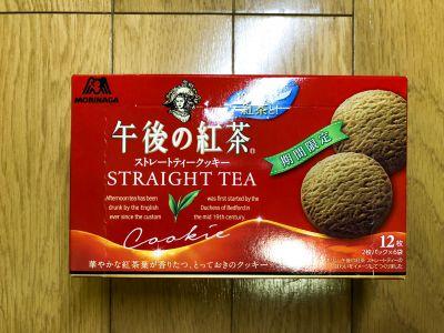 森永製菓の「午後の紅茶 ストレートティークッキー」を食べてみた!
