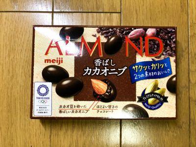 明治の「アーモンドチョコレート 香ばしカカオニブ」を食べてみた!