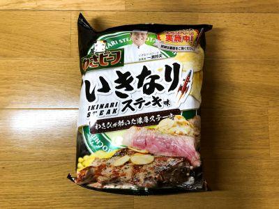 山芳製菓の「わさビーフ いきなりステーキ味」を食べてみた!
