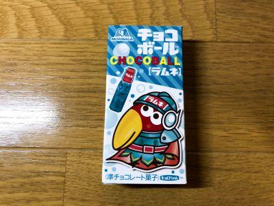 森永製菓の「チョコボール ラムネ」を食べてみた!