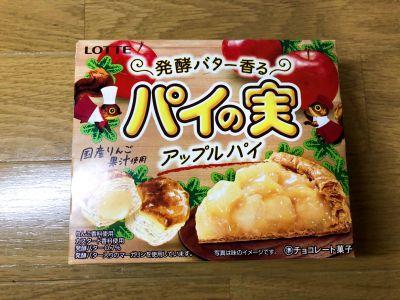 ロッテの「発酵バター香るパイの実 アップルパイ」を食べてみた!