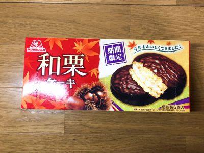森永製菓の「和栗ケーキ」を食べてみた!