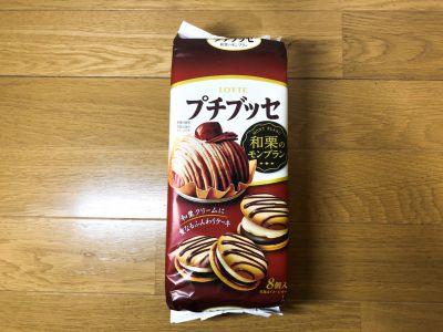 ロッテの「プチブッセ 和栗のモンブラン」を食べてみた!