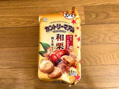不二家の「カントリーマアム 和栗」を食べてみた!