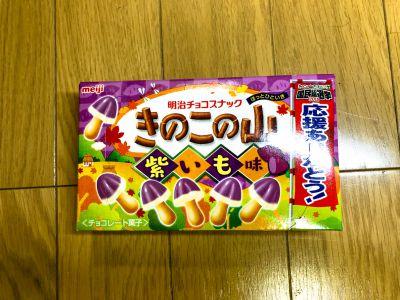 明治の「きのこの山 紫いも味」を食べてみた!