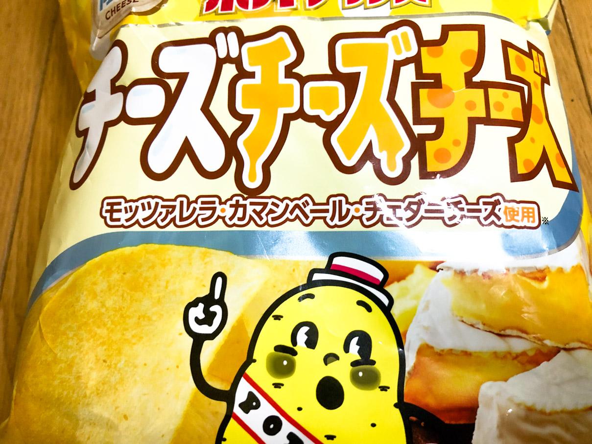ポテトチップス チーズチーズチーズ