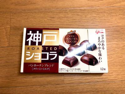 グリコの「神戸ショコラ バンホーテンブレンド」を食べてみた!