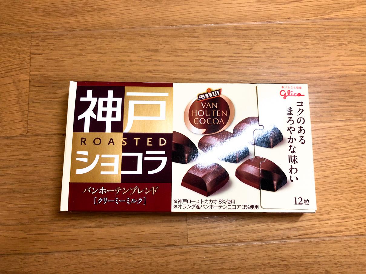 神戸ショコラ バンホーテンブレンド