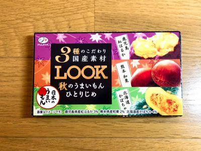 不二家の「LOOK 秋のうまいもんひとりじめ」を食べてみた!