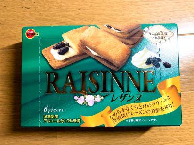 ブルボンの「レザンヌ」を食べてみた!