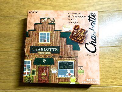 ロッテの「シャルロッテ 香ばしキャラメルショコラ カフェラテ」を食べてみた!