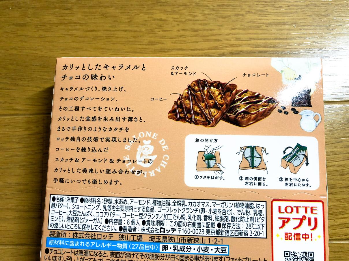 シャルロッテ 香ばしキャラメルショコラ カフェラテ