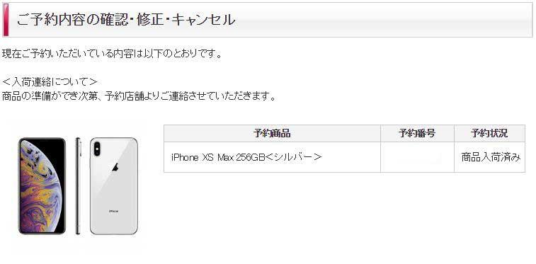 iphonexsmax-20180919