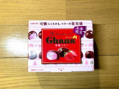 ロッテの「ガーナ 生チョコレート 芳醇ベリー」を食べてみた!