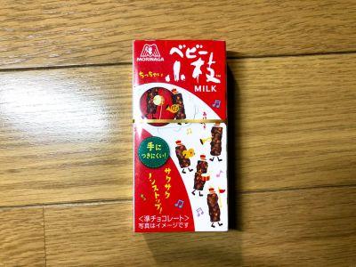 森永製菓の「ベビー小枝 ミルク」を食べてみた!