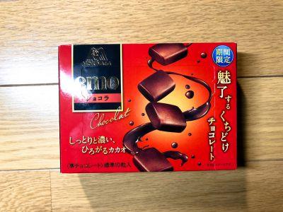 森永製菓の「emo ショコラ」を食べてみた!