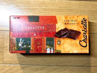 ロッテの「シャルロッテ 生チョコレート」を食べてみた!