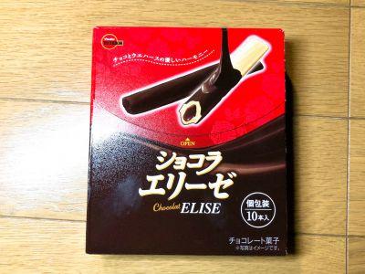 ブルボンの「ショコラエリーゼ」を食べてみた!