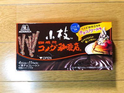 森永製菓の「小枝 コメダ珈琲店監修 チョコノワール味」を食べてみた!
