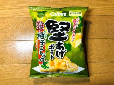 カルビーの「堅あげポテト きざみ柚子こしょう味」を食べてみた!
