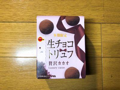 ブルボンの「生チョコトリュフ 贅沢カカオ」を食べてみた!