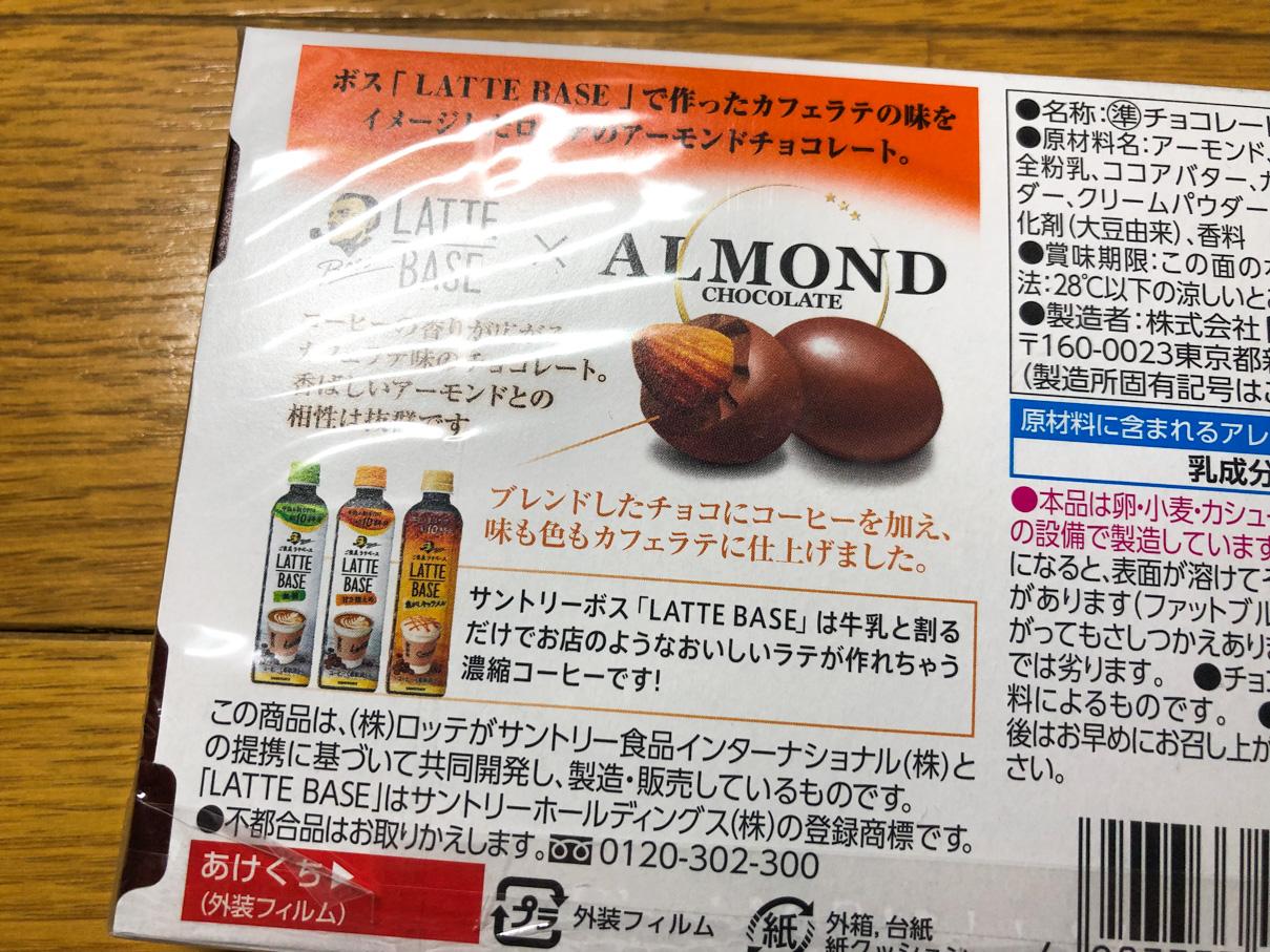 アーモンドチョコレート カフェラテ