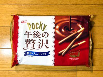グリコの「ポッキー 午後の贅沢 ショコラ」を食べてみた!
