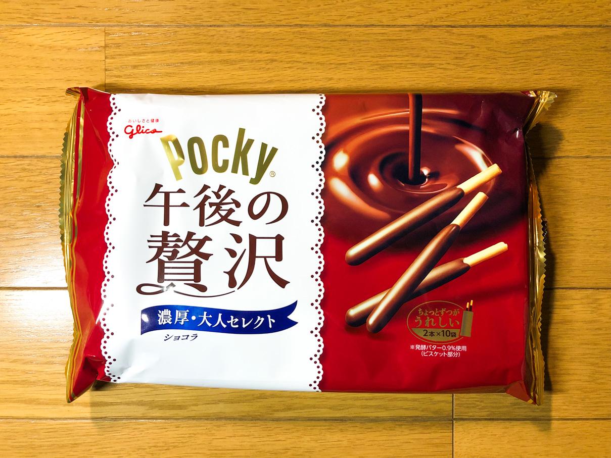 ポッキー 午後の贅沢 ショコラ