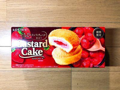 ロッテの「カスタードケーキ いちごのコンフィチュール仕立て」を食べてみた!