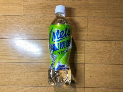 KIRINの「メッツ 超炭酸 マスカット」を飲んでみた!
