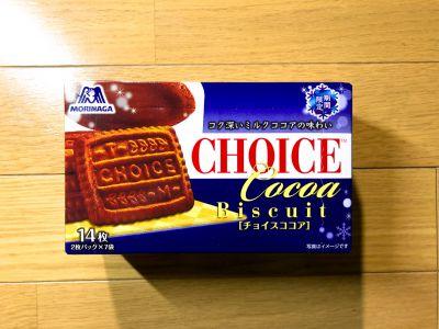 森永製菓の「チョイス ココア」を食べてみた!